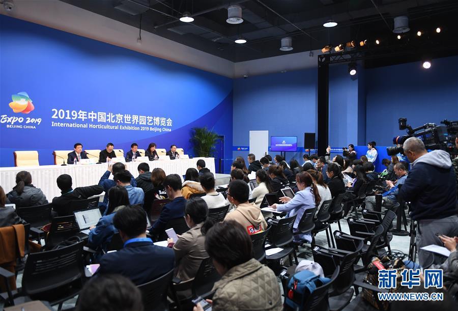 (北京世园会・XHDW)(1)2019北京世园会举行开幕式文艺晚会新闻发布会