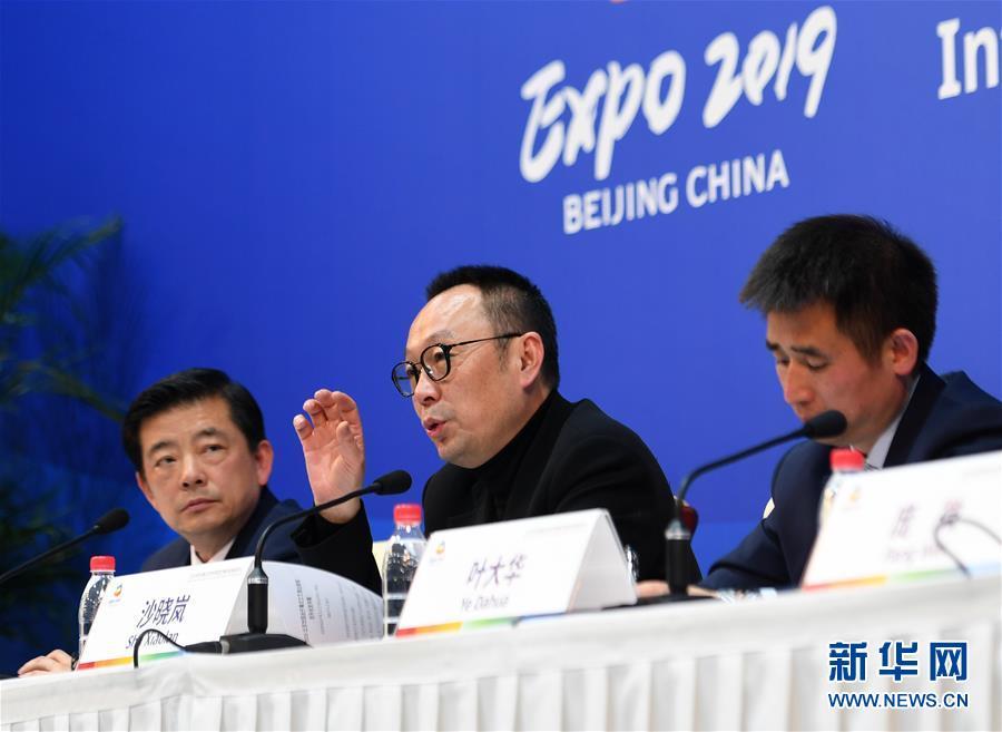 (北京世园会・XHDW)(2)2019北京世园会举行开幕式文艺晚会新闻发布会