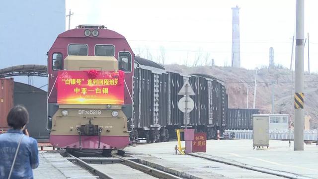 """""""白银号""""中亚首列回程班列顺利抵达白银市综合物流园"""