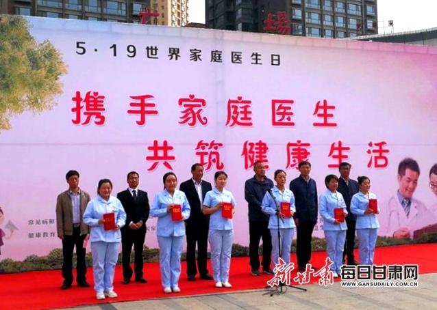 """甘肃省举行第9个""""世界家庭医生日""""宣传活动"""