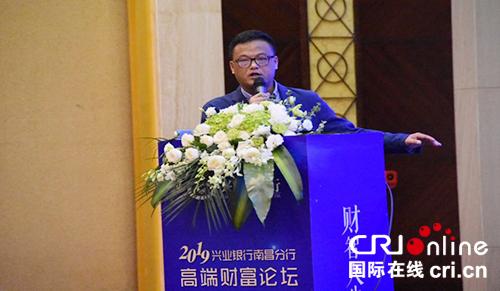 2019兴业银行南昌分行高端财富论坛圆满落幕