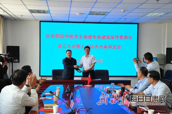 甘肃农业职业技术学院召开中医养生专业建设指导委员会成立暨人才培养方案审定会