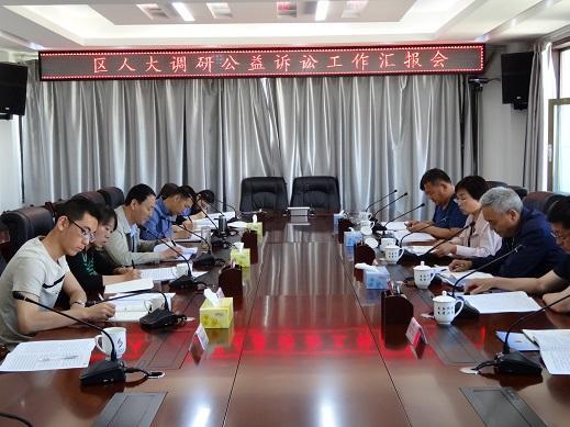 平川区大人专题调研区检察院公益诉讼工作