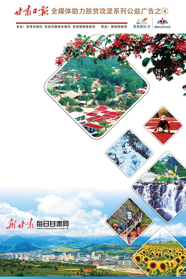 【公益广告】积石山 小花椒撑起致富产业 大旅游描绘美好明天