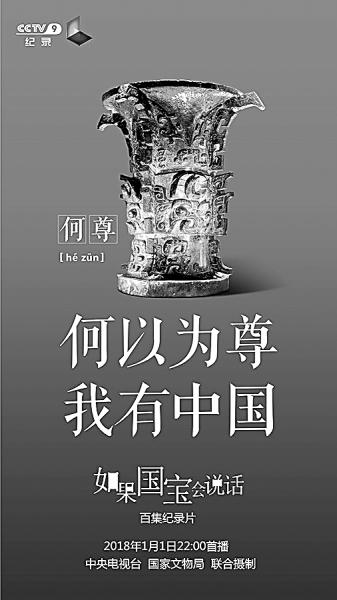 中国纪录片:更真实 更主流 更国际