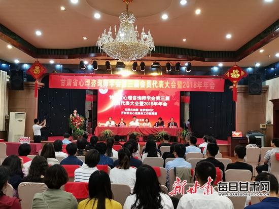 甘肃省心理咨询师学会第三届会员代表大会在兰召开