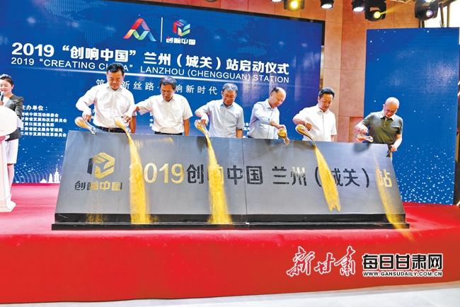 """2019""""创响中国""""兰州(城关)站系列活动启动 30多家企业展示前沿科技新品"""