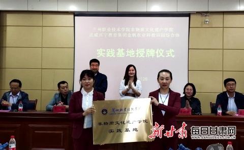 兰州职业技术学院与武威兴宇教育集团共建的非物质文化遗产实践基地揭牌