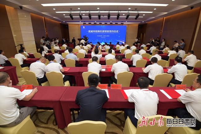 【第25届兰洽会】武威市签约31个项目 总投资68.7亿元