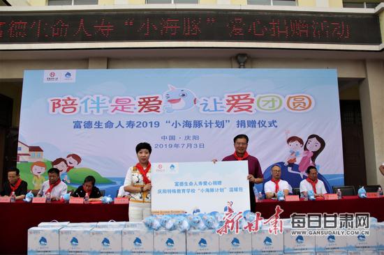 富德生命人寿甘肃分公司向庆阳特殊教育学校献爱心