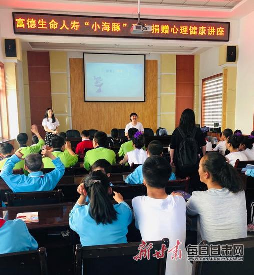 富裕德生命人寿甘肃分公司向庆阳特殊教育学校献爱心