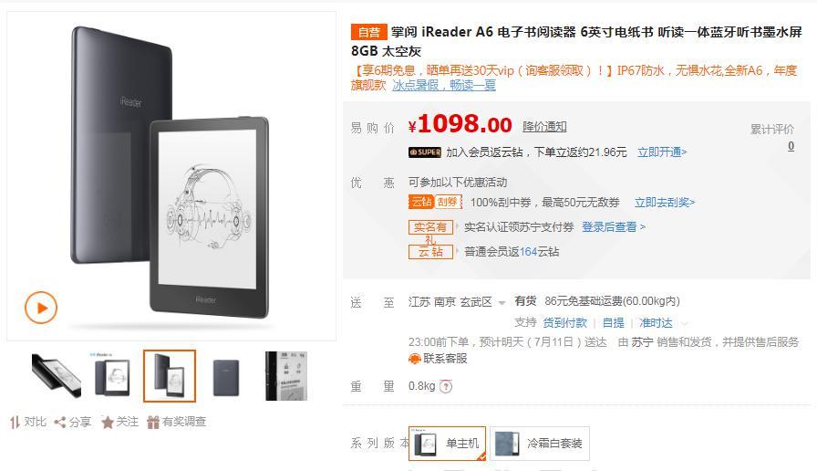 苏宁易购与掌阅iReader战略合作 发力读书经济_方圆慈善基金