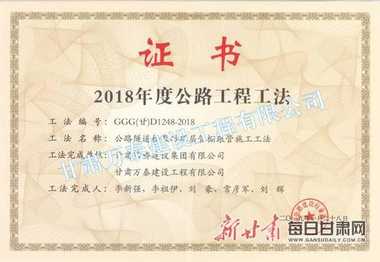 甘肃路桥万泰公司喜获中国公路建设行业协会科学技术进步一等奖