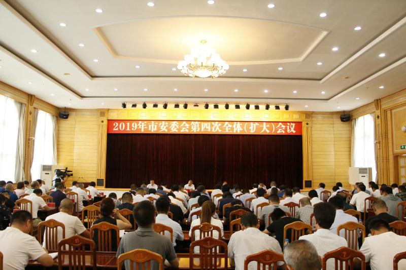 武威市召开2019年市安委会第四次全体(扩大)会议