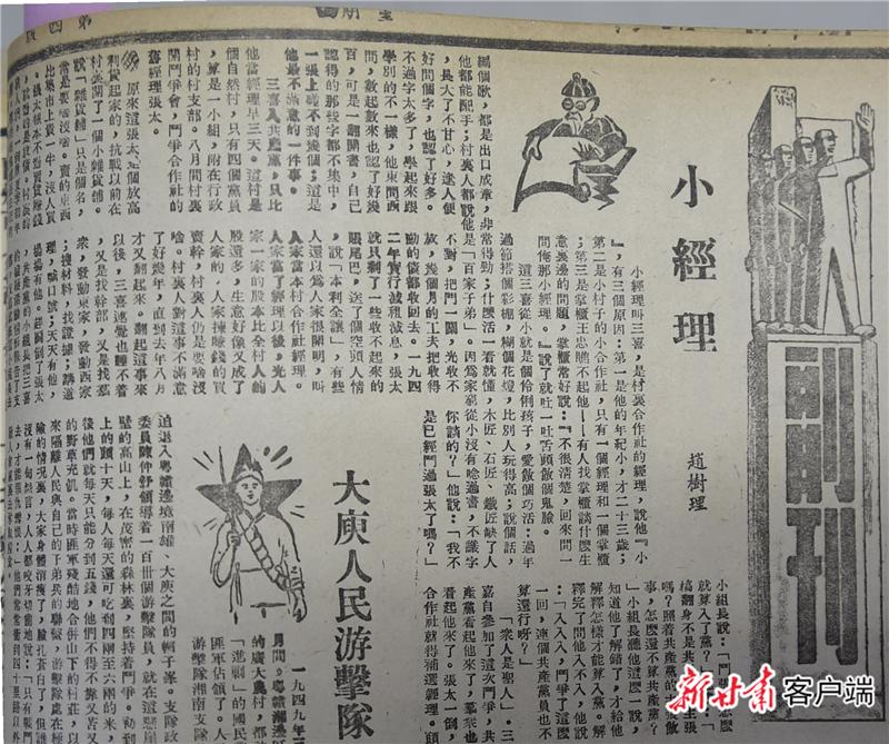 甘肃日报第四期就有著名作家赵树理的作品了!.png