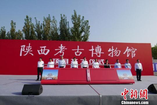 中国首家考古专题类博物馆在西安开工建设