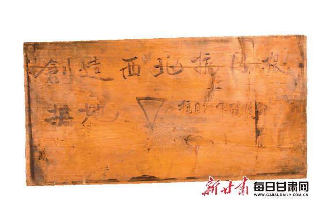 这些文物――述说着红军长征在甘肃的故事