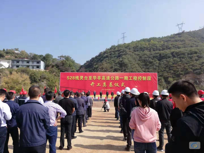 S28线灵台至华亭高速公路一期工程正式开工