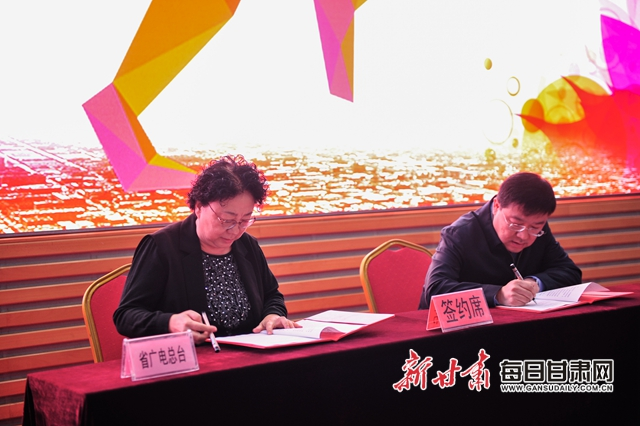 甘肃省体育局、省广电总台签约合
