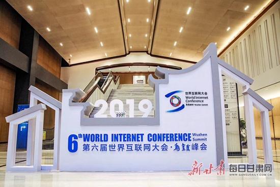 伊利携手世界互联网大会 为科技大咖提供营养保障