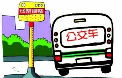 公交线路调整.jpg