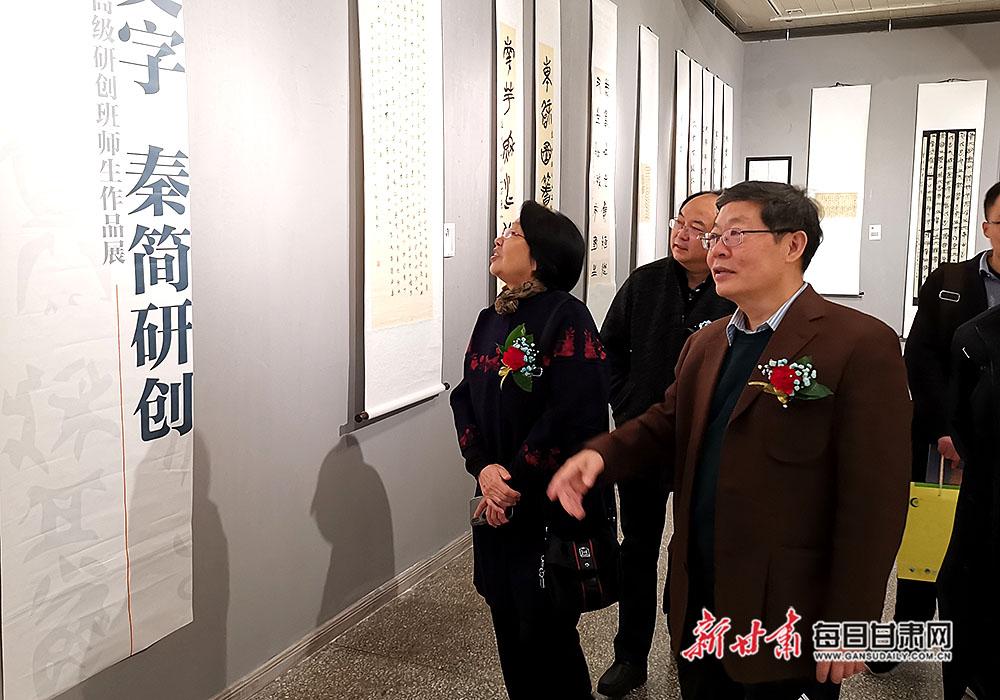 首届中国简帛书法高级研创班师生作品展在兰开展
