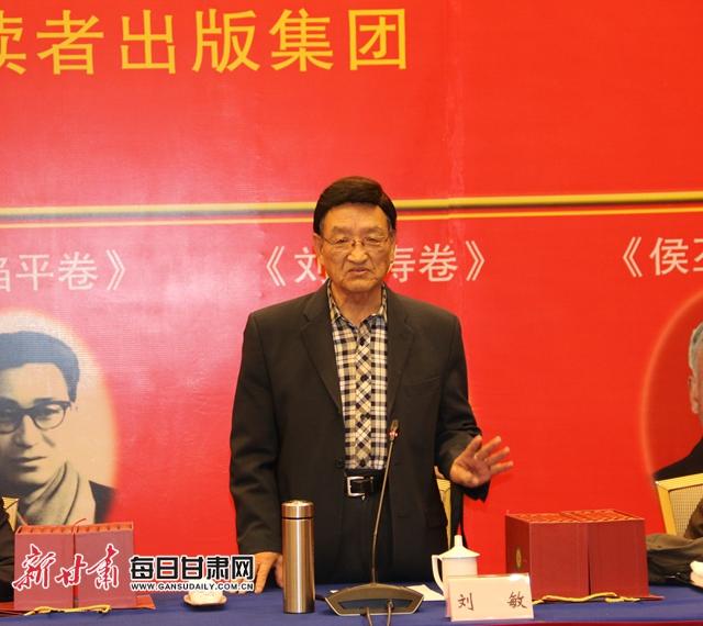 甘肃省社会科学院研究员刘敏发言