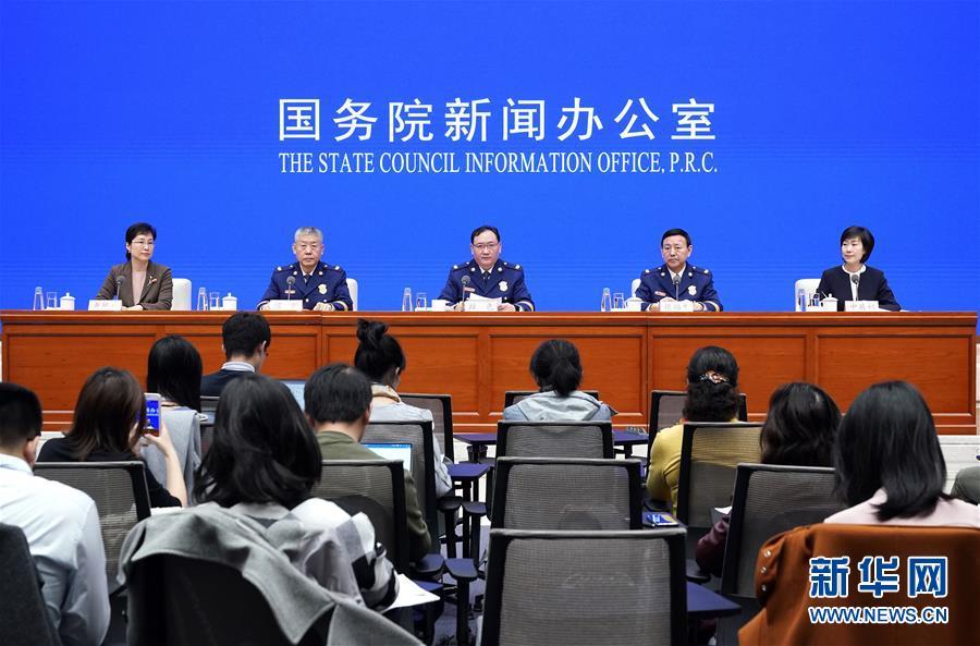(社会)国新办举行国家综合性消防救援队伍组建一周年新闻发布会