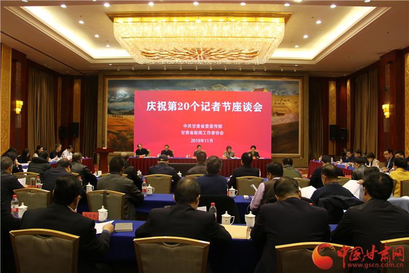 甘肃省召开庆祝第20个记者节座谈