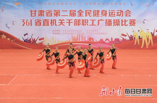 甘肃省直属机关职工广播体操比赛在兰举行
