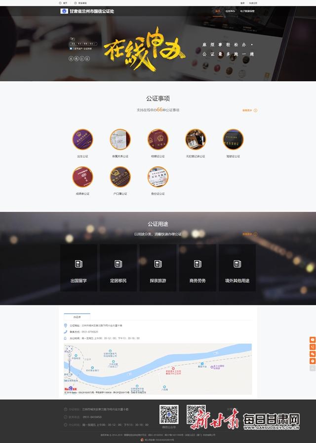 网站办理2.jpg