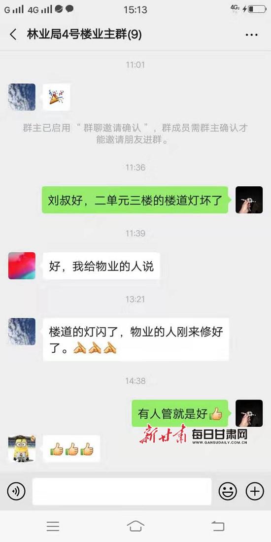 """广州搬迁公司""""党员先锋楼长""""管起百姓 事"""