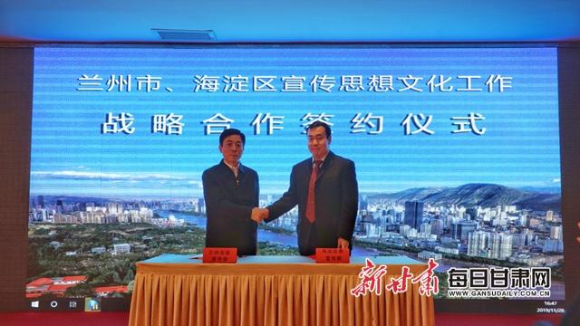 兰州市与北京市海淀区签订宣传思