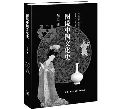 中国文化史的书写方式