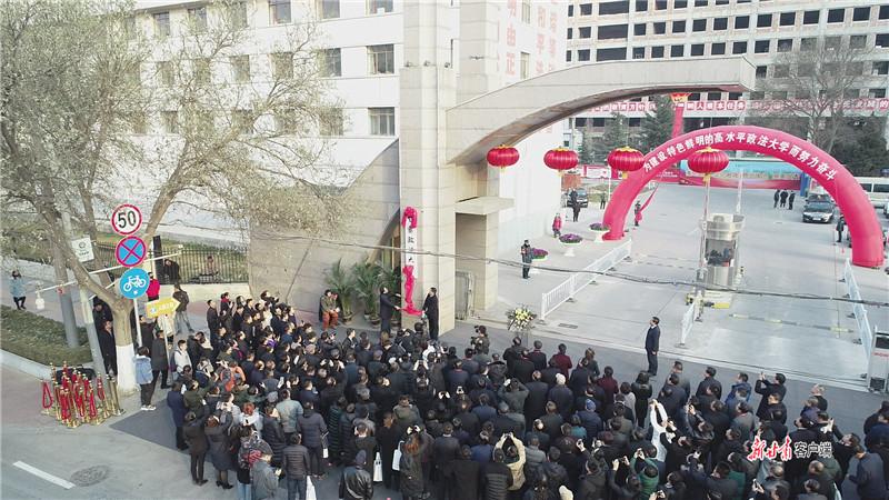 甘肃政法大学揭牌