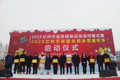 历时4个半月 300万人次参与其中 兰州市全民健身运动会落幕