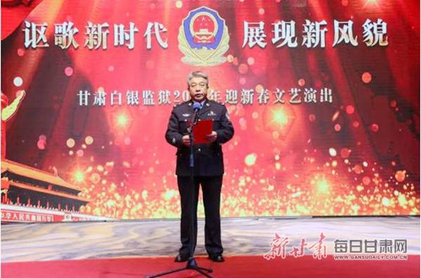 白银监狱隆重举办2020年迎新春民警职工文艺演出