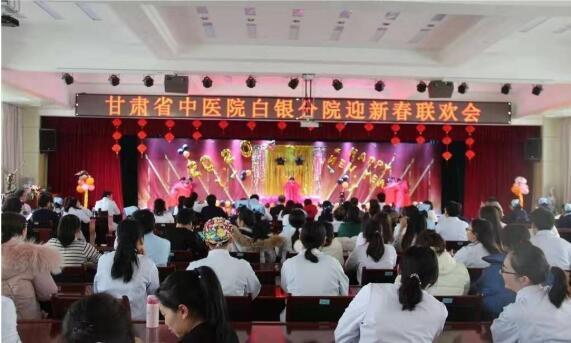 甘肃省中医院白银分院举办2020年迎新春联欢会欢聚一堂迎新春 跨