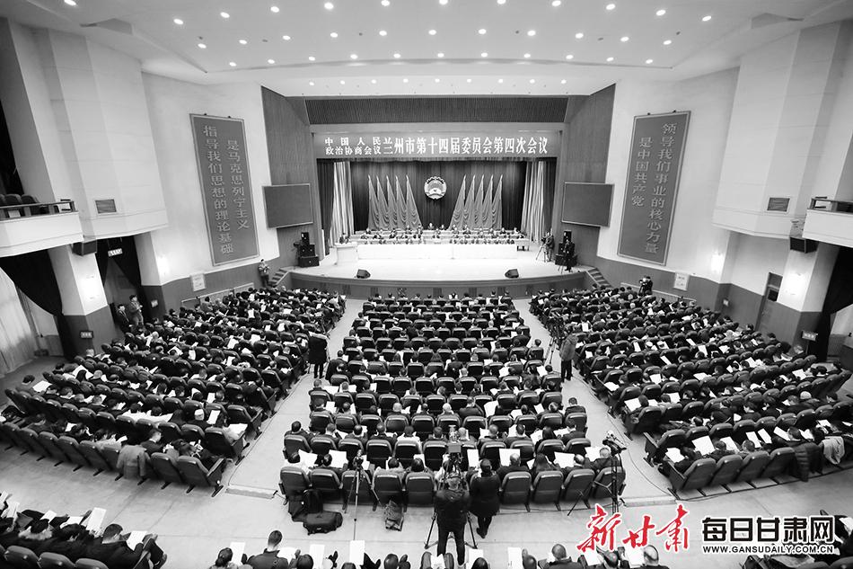 政协兰州市十四届四次会议开幕