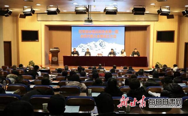 甘肃省冰雪运动协会成立