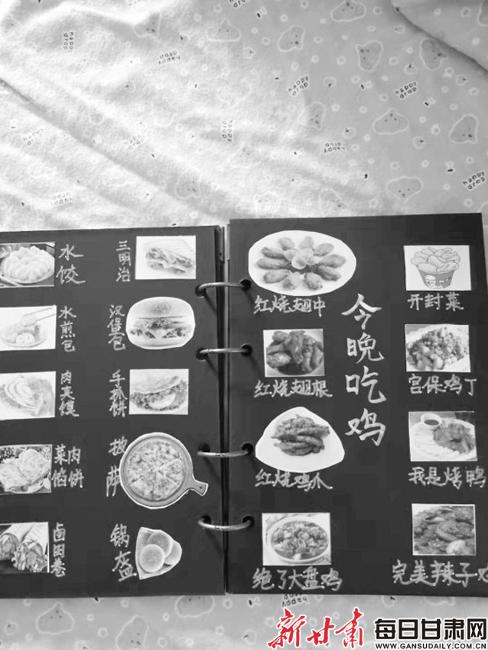"""研究美食 自制菜单 爱做饭的""""小姐姐""""除夕夜里要大秀厨艺"""