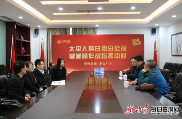 甘肃省金融工会领导慰问太平人寿甘肃分公司、武威中心支公司困难