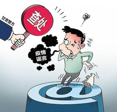 甘肃省公安厅通告:15类涉疫情违法犯罪