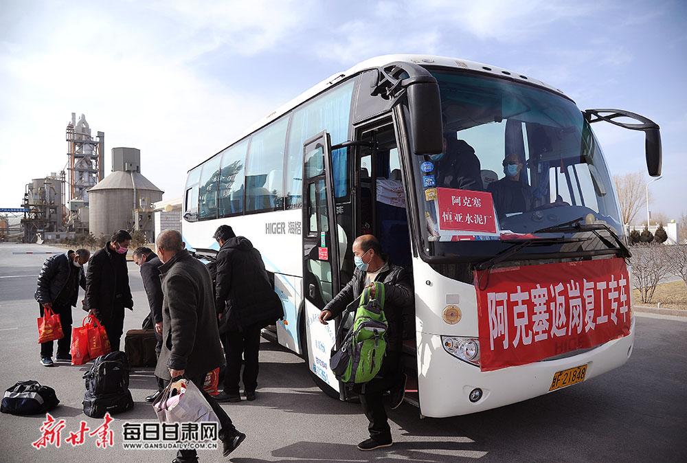 2月23日下午,阿克塞哈萨克族自治县专车接送返岗复工的农民工顺利到达目的地。.JPG