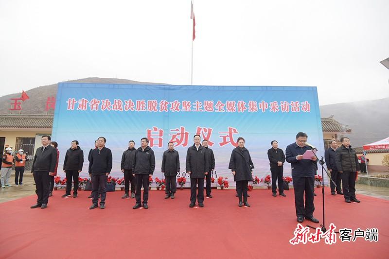 甘肃省决战决胜