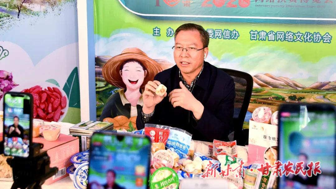 临洮县委书记直播卖百