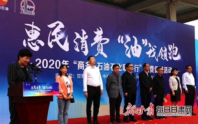 """甘肃启动2020""""商务―石油石化联"""