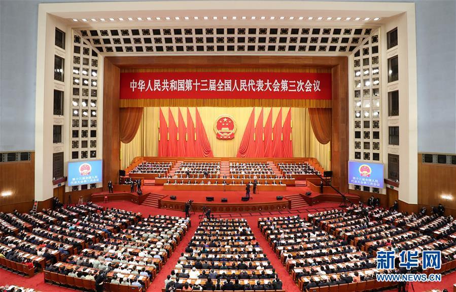 (两会・XHDW)(17)十三届全国人大三次会议举行闭幕会