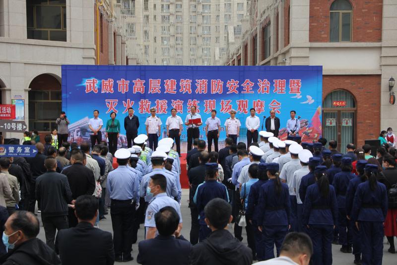 武威市召开现场观摩会推进高层建筑消防安全治理工作