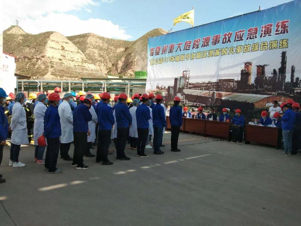 临夏州危险化学品事故应急救援综合演练在刘化集团举行